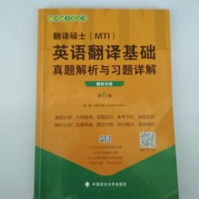 2020翻译硕士(MTI)英语翻译基础真题解析分册