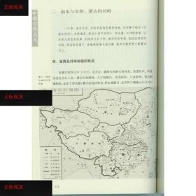 【欢迎下单!】中国古代简史(插图本)张帆北京大学出版社978730