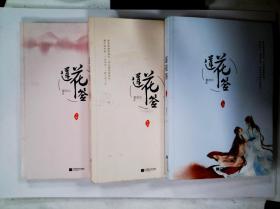 《莲花签》(套装共3册)(浮生镜里看缘起,莲花签落两情生。 流年偷换,尘缘相误,到底谁是谁的劫?)