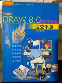 电脑美术设计软件丛书《DRAW 8.0简体中文版速查手册》