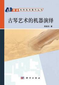 现货智能科学技术著作丛书:古琴艺术的机器演绎