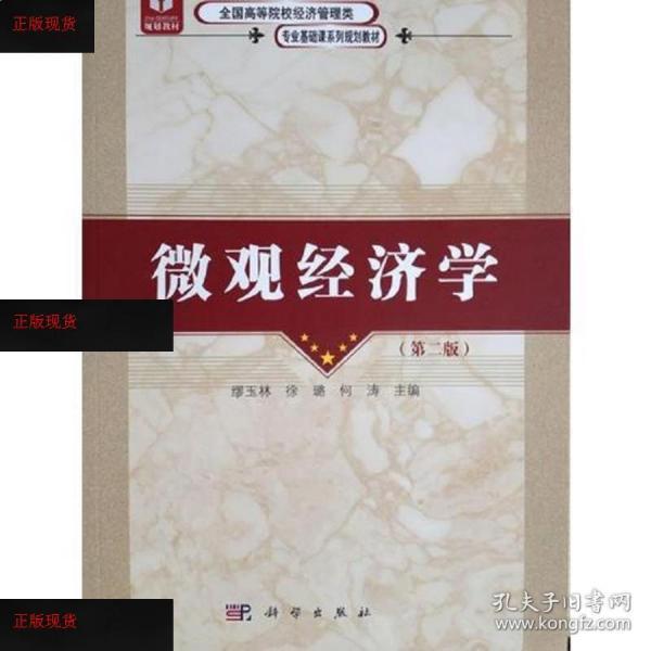 微观经济学(第二版)  全国高等院校经济管理类专业基础课系列规划教材