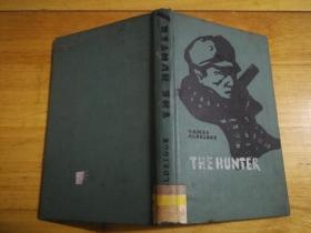 The Hunter(A NOVEL)(精装英文原版 苏联莫斯科外文出版社 1958出版)