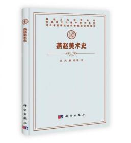 现货燕赵文化研究丛书·非物质文化遗产研究系列:燕赵美术史
