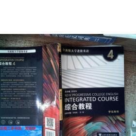 【现货】全新版大学进阶英语:综合教程4(学生用书) 有笔记李荫