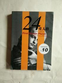 24重人格
