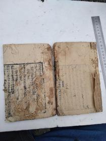 吕祖编年诗集,卷一、卷二卷三,两本(后有补图)