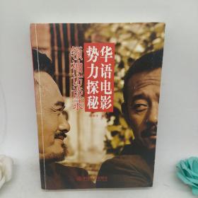 华语电影势力探秘:领袖访谈录