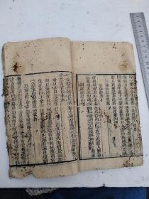 吕祖编年诗集,卷一、卷二卷三,两本(补图)