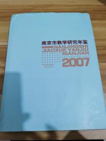 南京市教学研究年鉴.2007