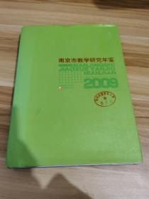 南京市教学研究年鉴.2009