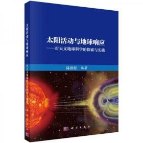 现货太阳活动与地球响应:对天文地球科学的探索与实践