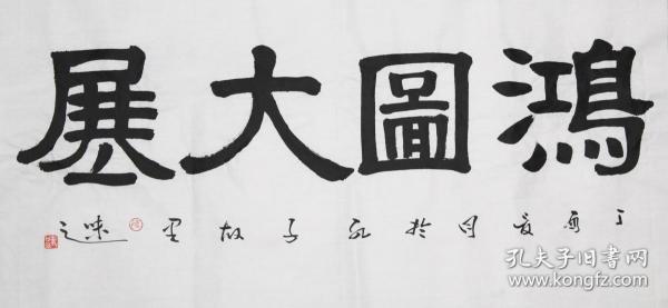 【自写自销】当代艺术家协会副主席王丞手写! 鸿图大展423