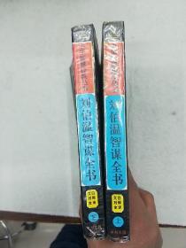 刘伯温:长篇历史小说(上下册、2册合售)