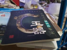 玉器:中国古玉佩鉴定