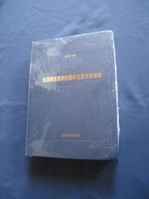 美国国会图书馆藏中文善本书续录 精装本全一册 上海古籍出版社2011年一版一印
