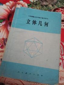 六年制重点中学高中数学课本 立体几何
