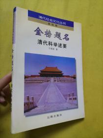 金榜题名 清代科举述要 (典制卷)(清代社会文化丛书)