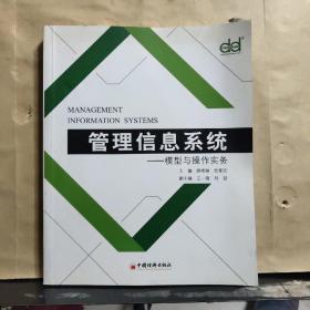 管理信息系统:模型与操作实务