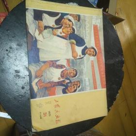 工农兵画报1971.31,总155期
