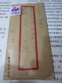 著名画家刘汝醴 钟晓琛寄给南京艺术学院保彬院长的信件,含信封,藏于收藏夹3之p7