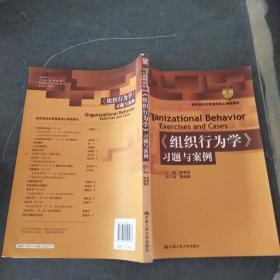 教育部经济管理类核心课程教材:〈组织行为学〉习题与案例