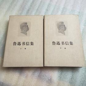 鲁迅书信集 (上下,精装)