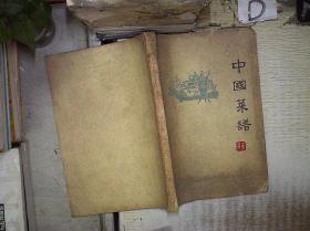 中国菜谱 广东  16开油印本