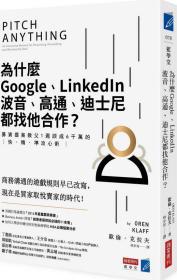 為什么Google、LinkedIn、波音、高通、迪斯尼都找他合作?