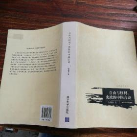 自由与权利:宪政的中国言说