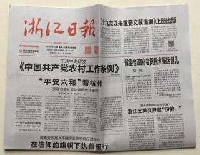 浙江日报 2019年 9月2日 星期一  第25665期 邮发代号:31-1