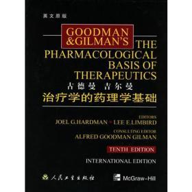 古德曼 吉尔曼治疗学的药理学基础(英文原版)