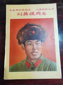 毛主席的好战士人民的好儿子 刘英俊同志 展览图片