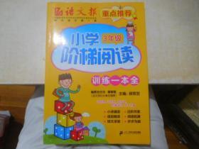 小学阶梯阅读训练一本全:3年级                                                【存51层】