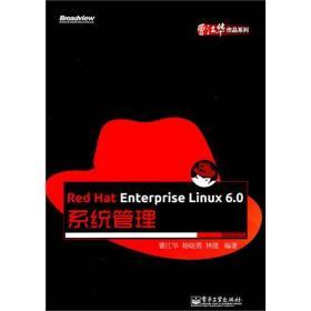 正版二手 Red Hat Enterprise Linux 6.0系统管理 曹江华 杨晓勇 林捷 电子工业出版社 9787121137464