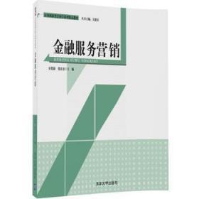 金融服务营销 安贺新 张宏彦 清华大学出版社 安贺新