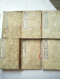 医宗金鉴 1-6册全(全套六册)馆藏