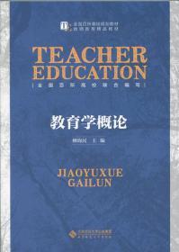 教育学概论 柳海民 北京师范大学出版社 柳海民 北京师范大