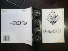 杜海涛花卉图案艺术