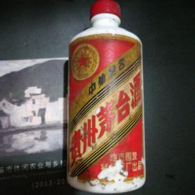 三大革命地方国营茅台酒瓶