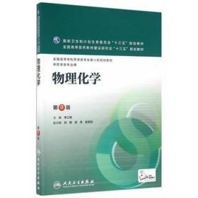 物理化学第8版第八版李三鸣人民卫生出版社9787117223706