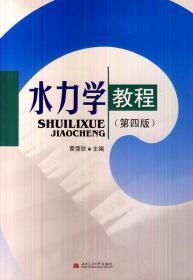 水力学教程 第四版4 黄儒钦 西南交通大学9787564323783 黄