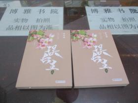 误长生《上下》含书签明信片共4张  如图  正版现货  15-3号