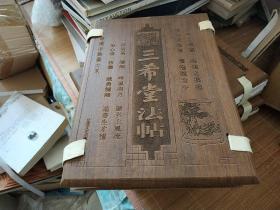 三希堂法帖(带木盒)线装16开.全三卷