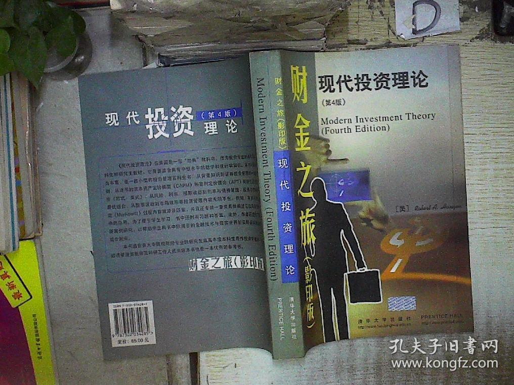 财金之旅(影印版)现代投资理论:英文版第4版 。、