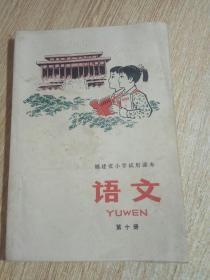 福建省小学试用课本-语文.第十册