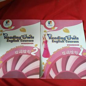 慧读国际一一绘词绘句【1、2】2本合售