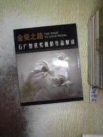 金奖之路 石广智获奖摄影作品解读