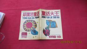 童话大王(1992年第10期,总第55期)