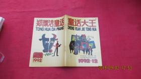 童话大王(1992年第12期,总第57期)